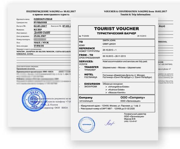 Tourist Voucher